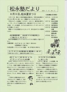 松永塾だより№ 002