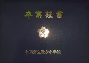 卒業証書_R