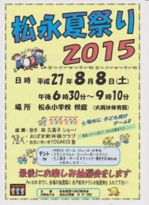 松永夏祭り2015ポスター