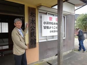 小矢部市松永公民館